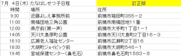 Setuko_nittei_130704_2
