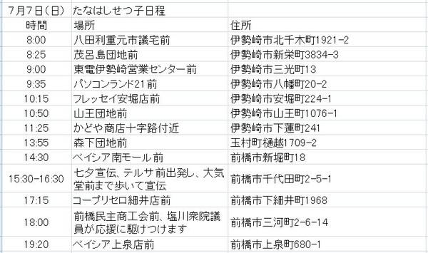 Setuko_nittei_130707