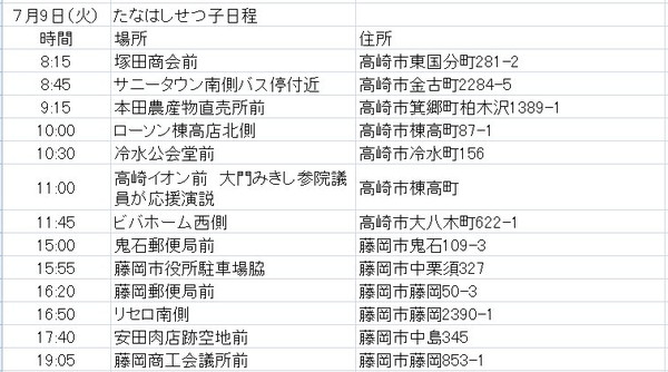 Setuko_nittei_130709