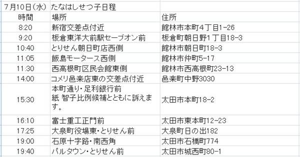 Setuko_nittei_130710