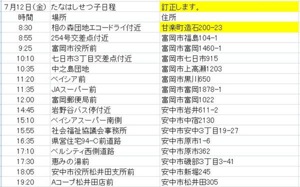 Setuko_nittei_130712