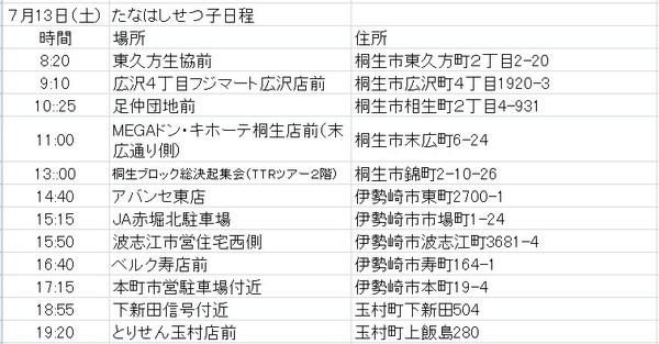 Setuko_nittei_130713