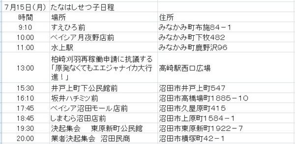 Setuko_nittei_130715_2