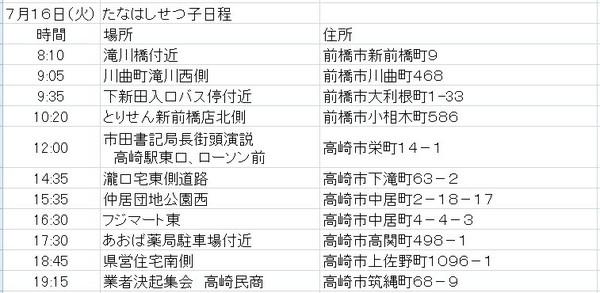 Setuko_nittei_130716_2