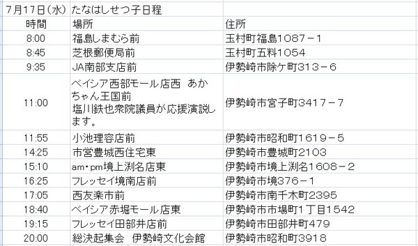 Setuko_nittei_130717