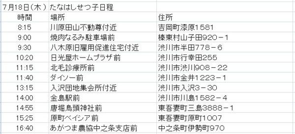 Setuko_nittei_130718