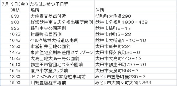 Setuko_nittei_130719