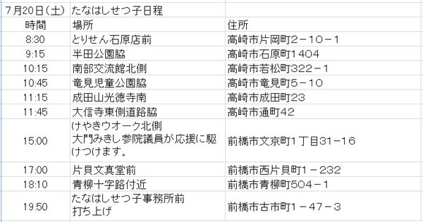 Setuko_nittei_130720
