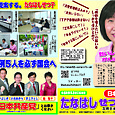 Tanahashi_setuko_kozinbira_a72_50