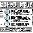 Tanahashi_setuko_kouhou_72_70