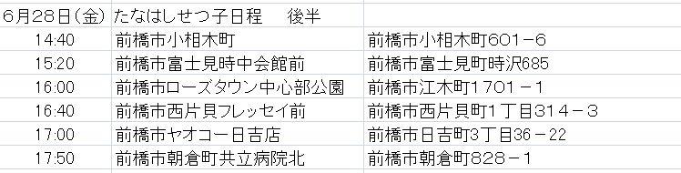 Setuko_nittei_1306282_2